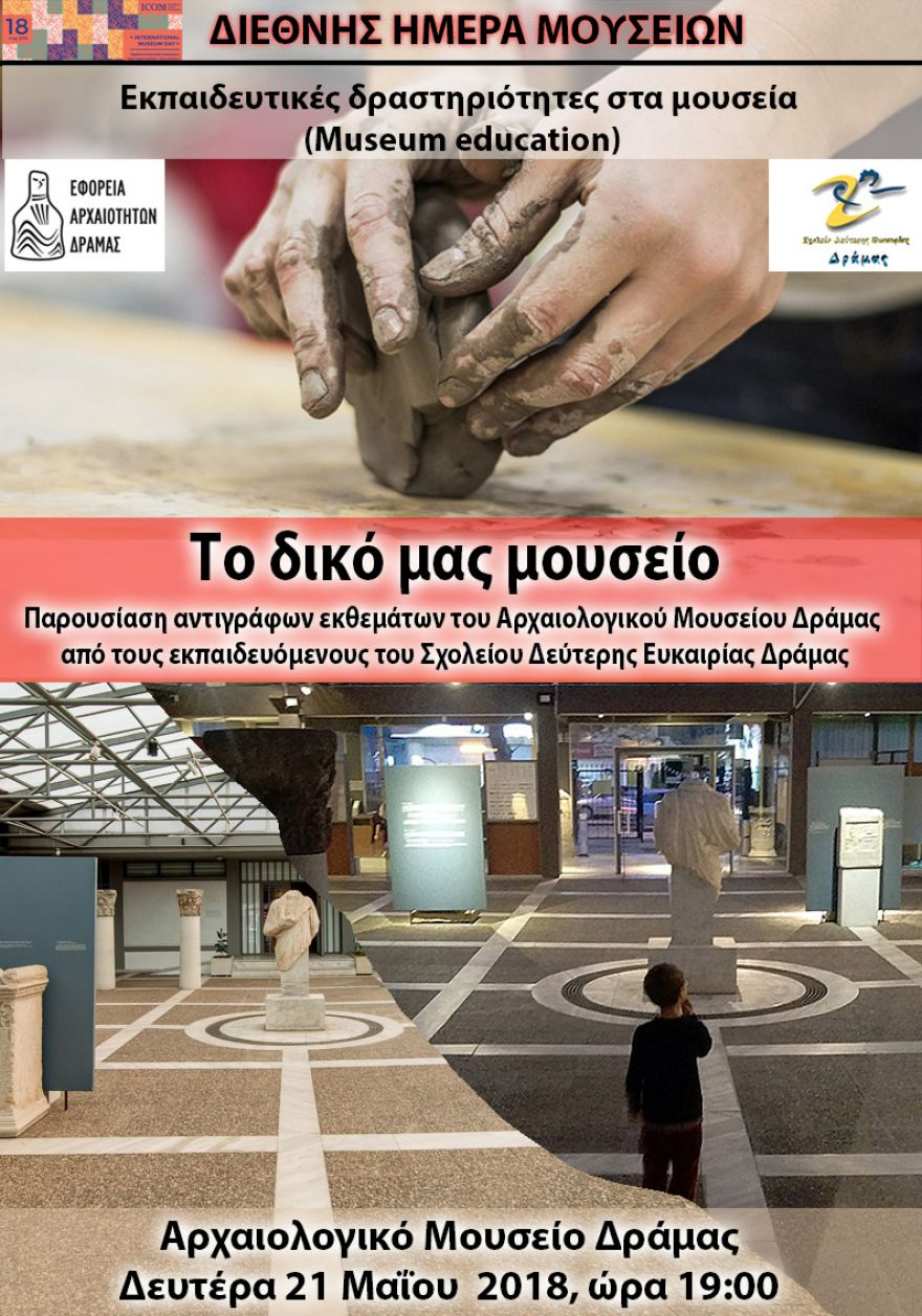 Συνεργασία Σχολείου Δεύτερης Ευκαιρίας Δράμας και Αρχαιολογικού Μουσείου Δράμας