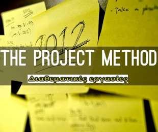Ολοκλήρωση και παρουσίαση των διαθεματικών εργασιών (projects) 2016-17